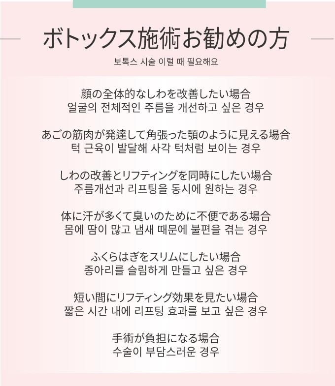 2017_쁘띠성형_보톡스_일본어_06.jpg