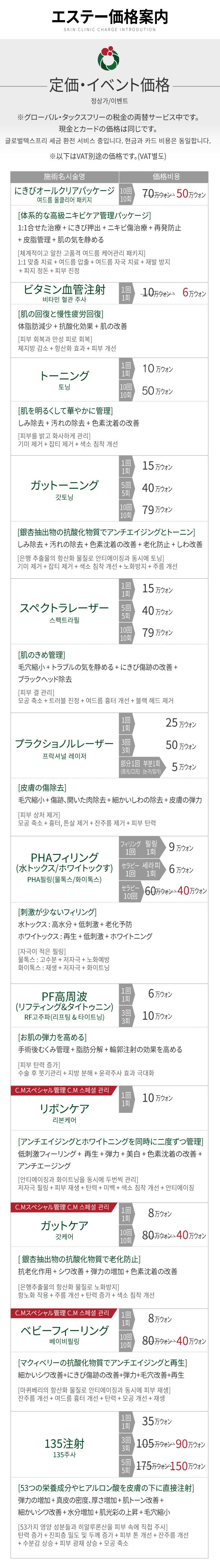 20180717_피부클리닉비용안내_일본어.jpg