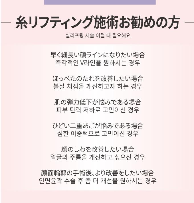 2017_쁘띠성형_실리프팅_일본어_05.jpg