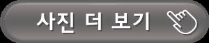 포스팅템플릿_사진더보기.png