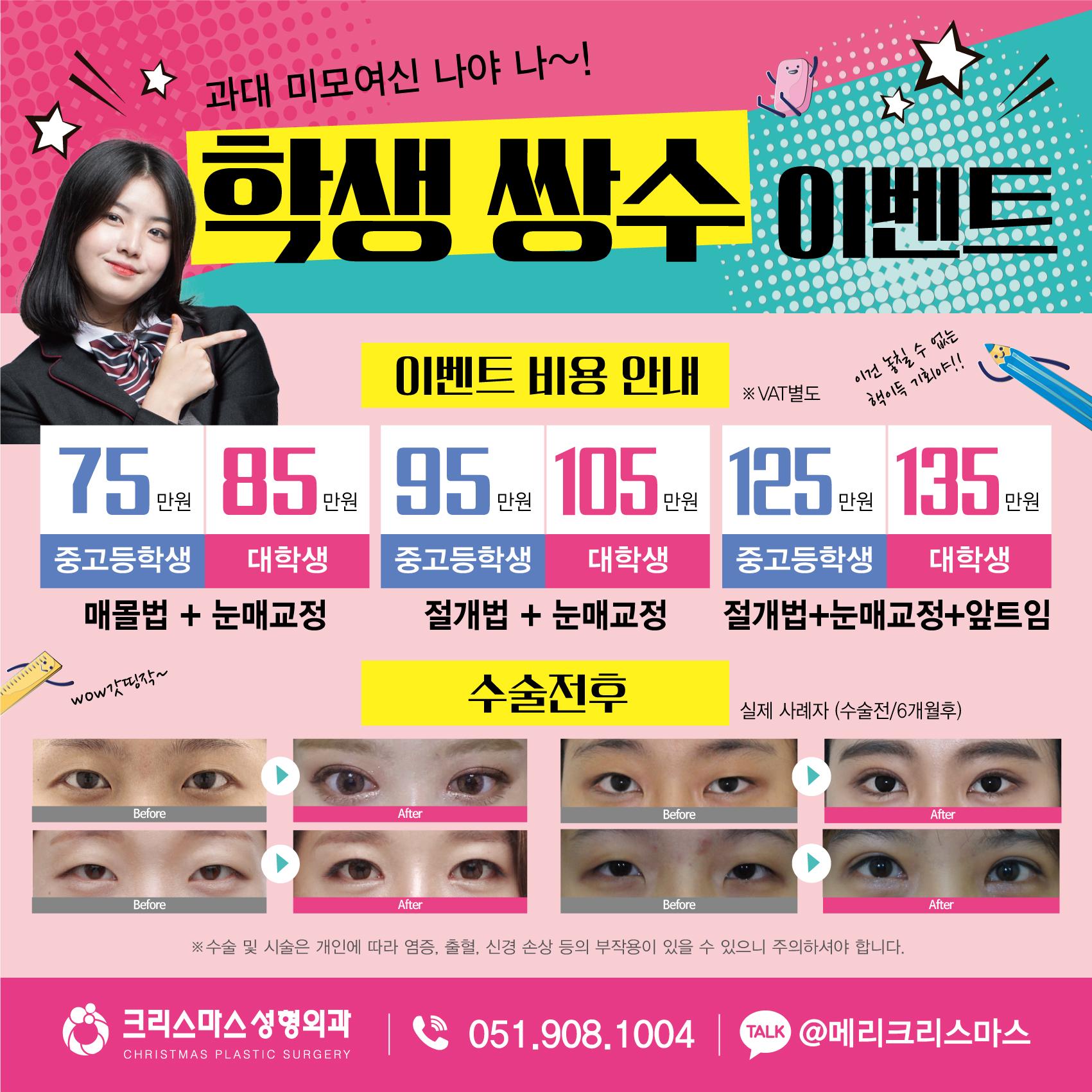 20171030_학생쌍수이벤트_큐방배너_ol.jpg