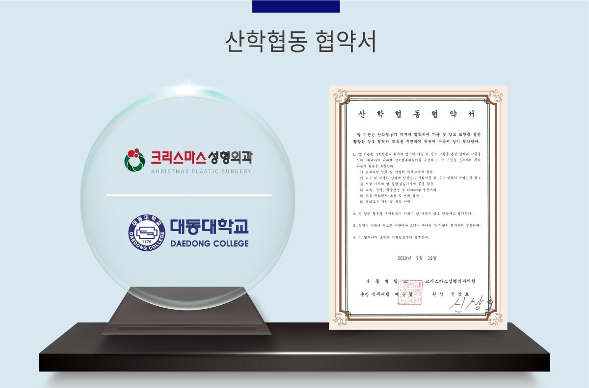 대동대학교협약식3.jpg