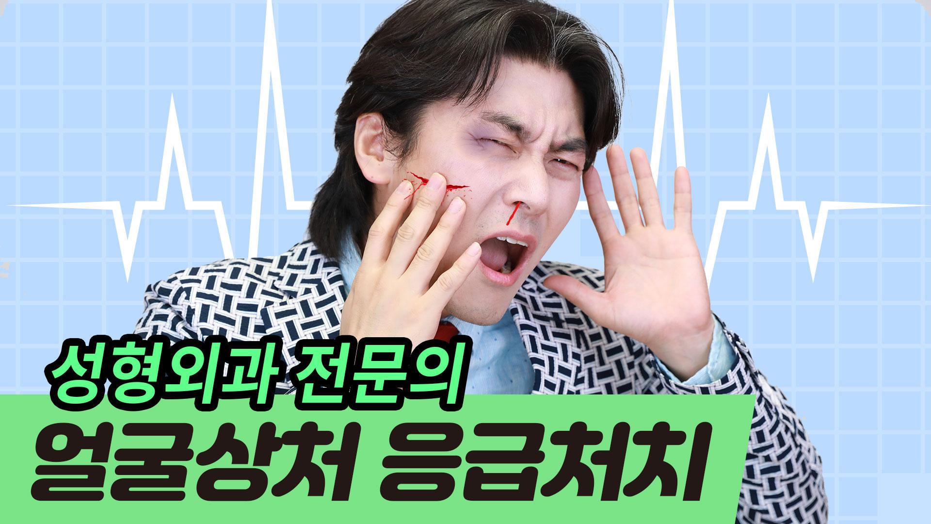 20190813_얼굴상처응급처치법1.jpg