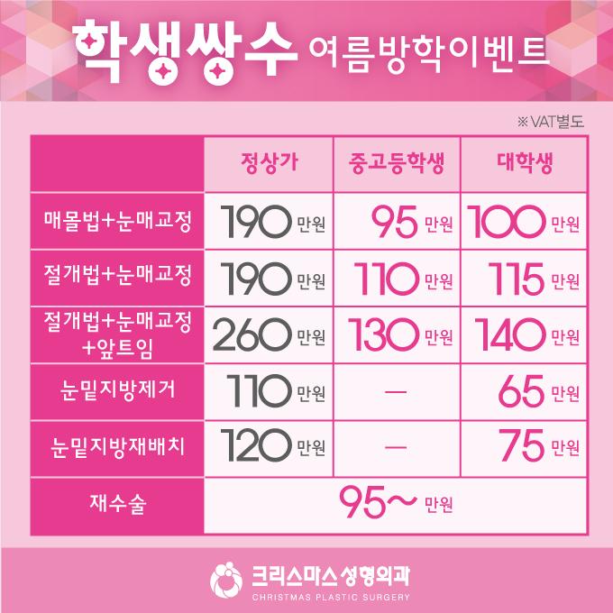 20180702_학생쌍수특가_내용_정사각_02.jpg