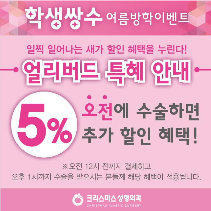 20180702_학생쌍수특가_내용_정사각_09.jpg