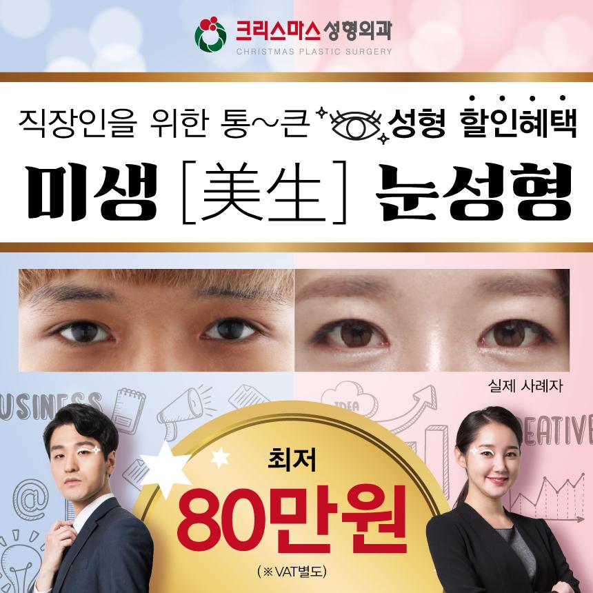 20170915_직장인눈성형특가_모바일용_01.jpg