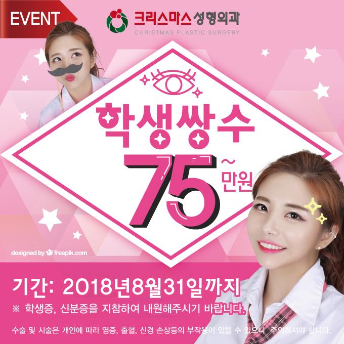 20180702_학생쌍수특가_메인_정사각.jpg