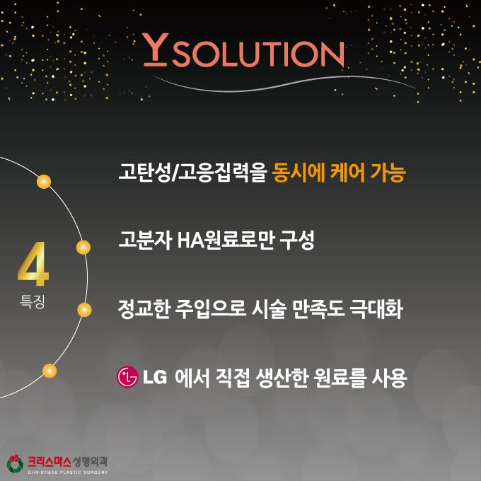 와이솔루션_이벤트4.jpg