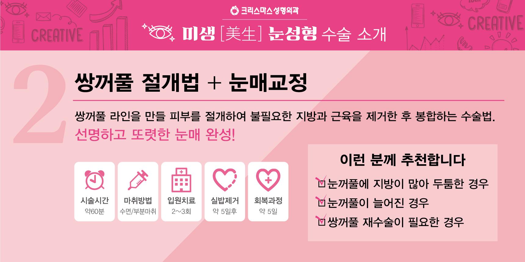 20170915_직장인눈성형특가_블로그용_05.jpg