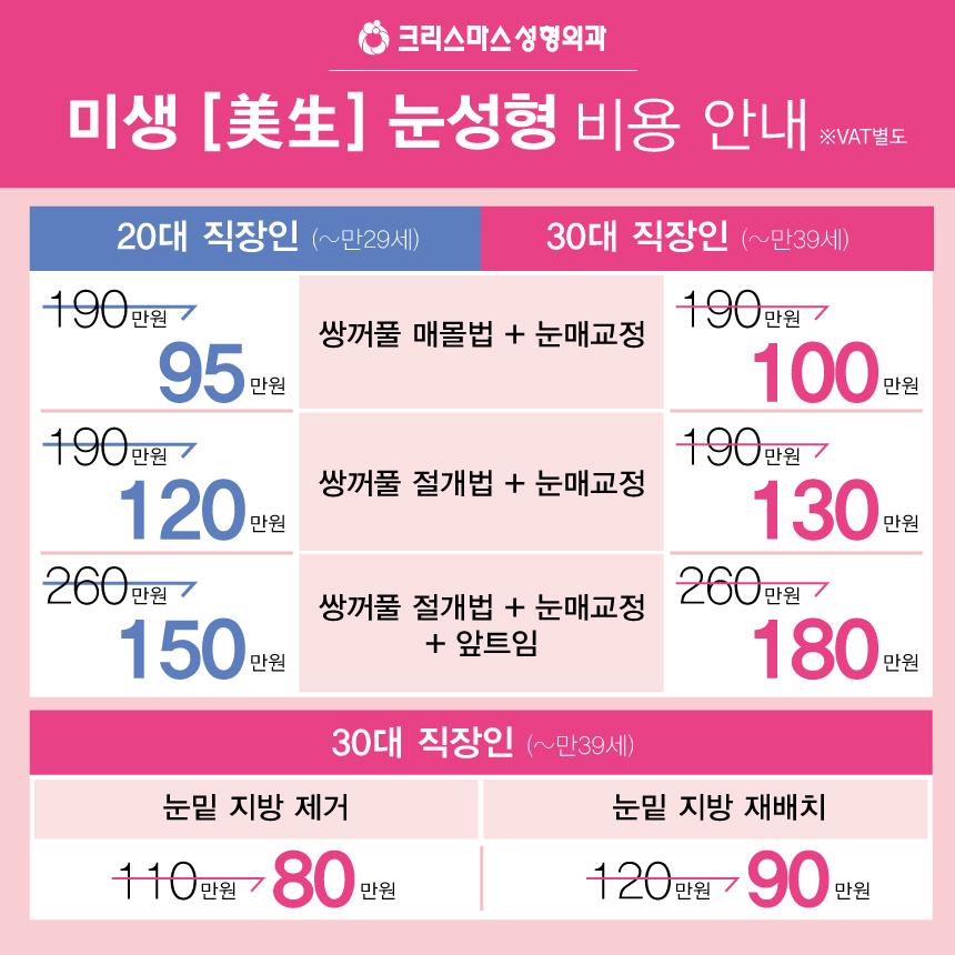 20170915_직장인눈성형특가_모바일용_14.jpg