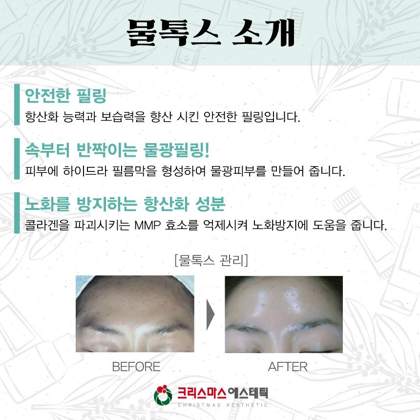 20170919_직장인피부개선이벤트_04.jpg