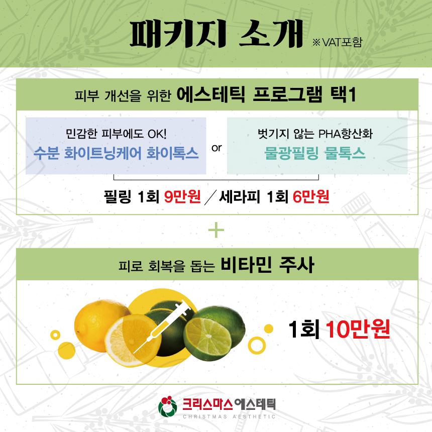 20170919_직장인피부개선이벤트_02.jpg