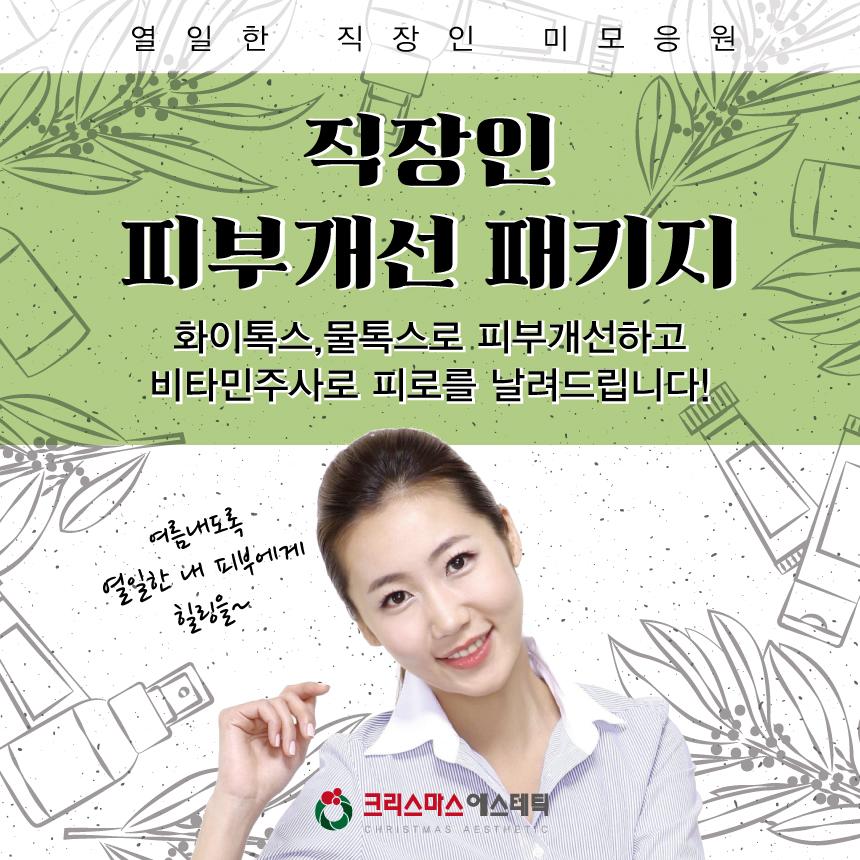 20170919_직장인피부개선이벤트_01.jpg
