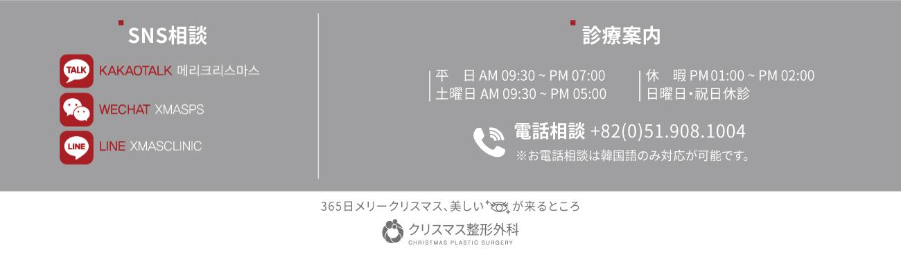 포스팅템플릿_하단_진료안내_PC_일본어.jpg